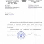 """Отзыв от РУП """"БМЗ"""""""